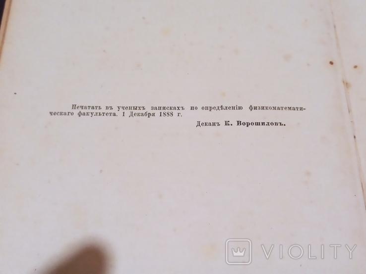 Предъльные многоатомные алкоголи. С.Реформатоского 1889 дарственая подпись автора, фото №7