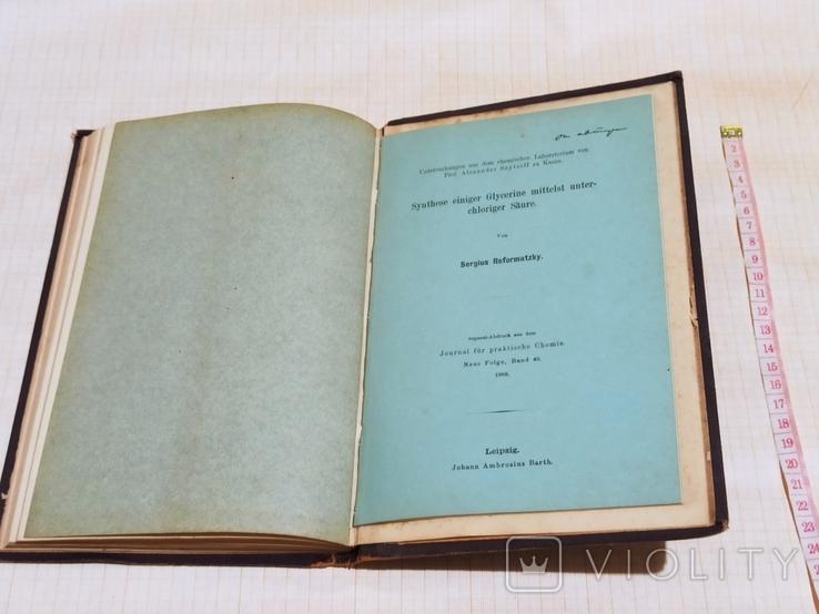 Предъльные многоатомные алкоголи. С.Реформатоского 1889 дарственая подпись автора, фото №8