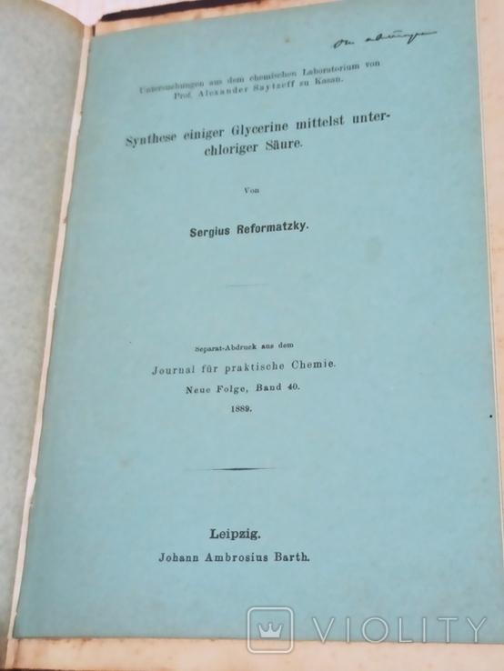 Предъльные многоатомные алкоголи. С.Реформатоского 1889 дарственая подпись автора, фото №9