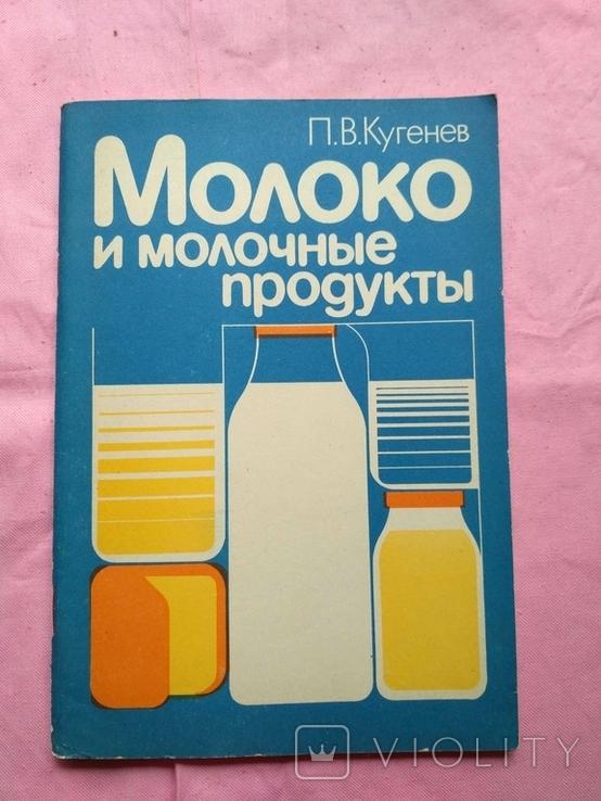 Молоко и молочные продукты П.В. Кугенев, фото №2