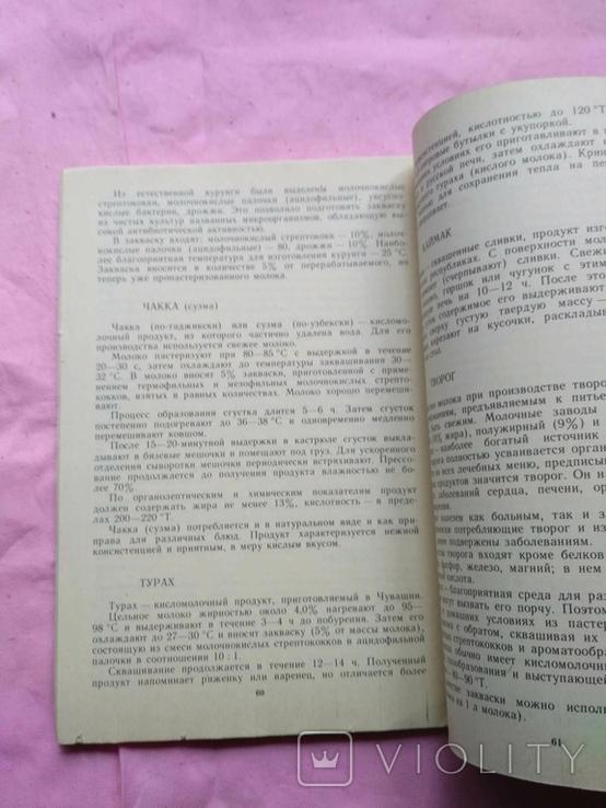 Молоко и молочные продукты П.В. Кугенев, фото №5