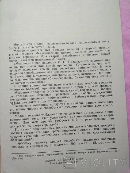 Молоко и молочные продукты П.В. Кугенев, фото №10