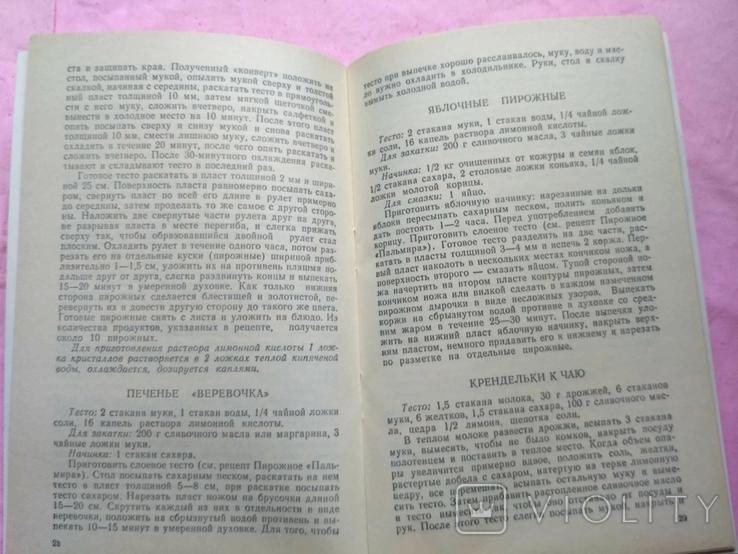 Сладкие тайны 1990р, фото №6