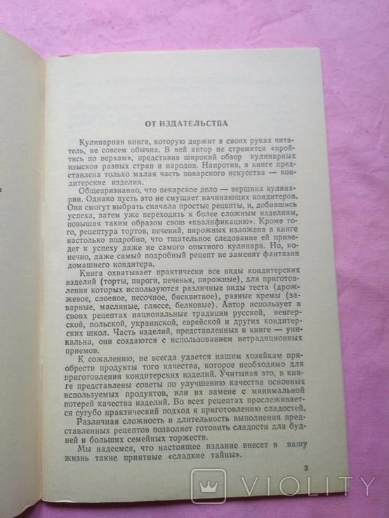 Сладкие тайны 1990р, фото №8