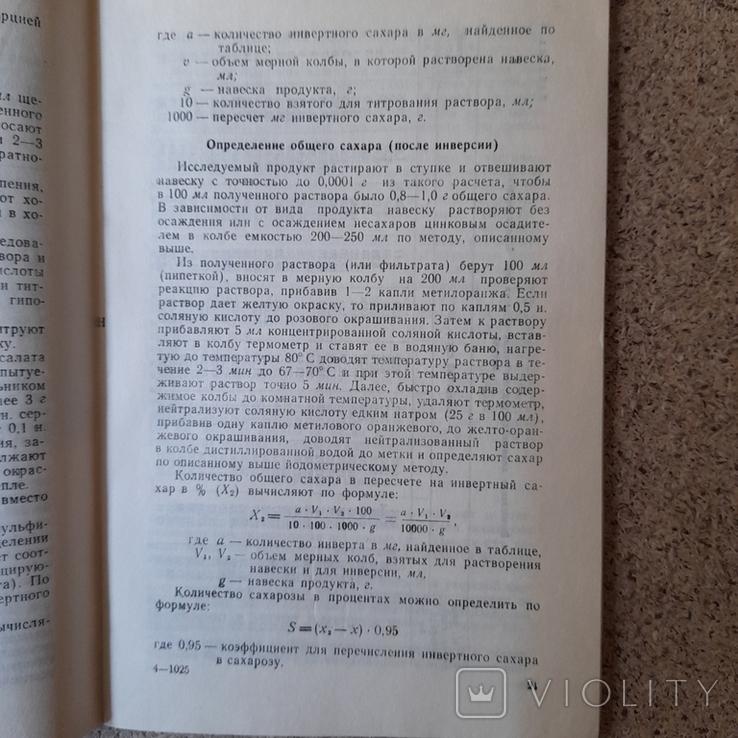 Руководство к иследованию кондитерских изделий 1970р., фото №6