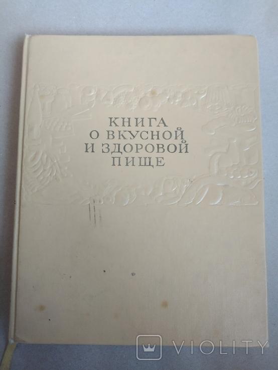 1963 Книга о вкусной и здоровой пище, фото №2