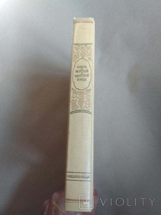 1963 Книга о вкусной и здоровой пище, фото №3