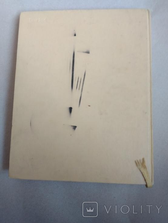 1963 Книга о вкусной и здоровой пище, фото №4