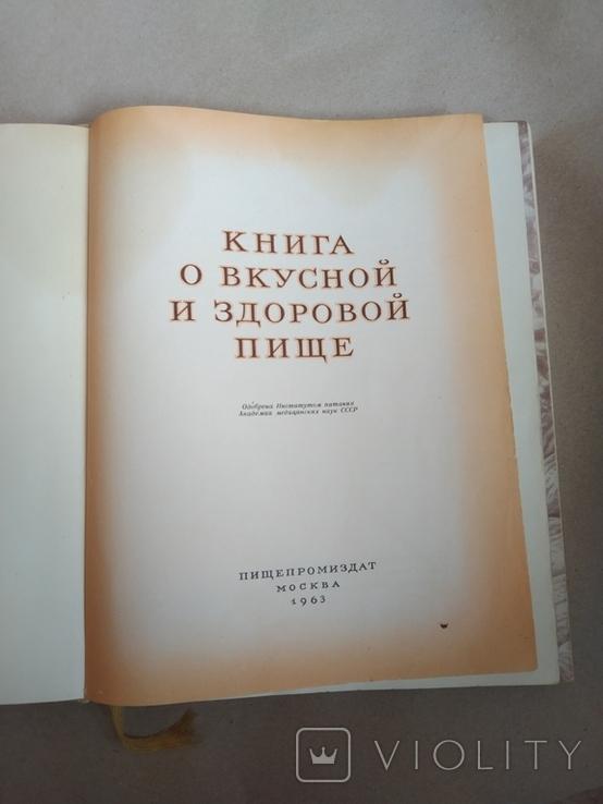 1963 Книга о вкусной и здоровой пище, фото №5