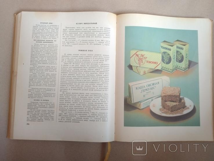 1963 Книга о вкусной и здоровой пище, фото №7