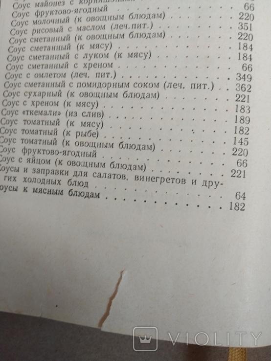 1963 Книга о вкусной и здоровой пище, фото №9
