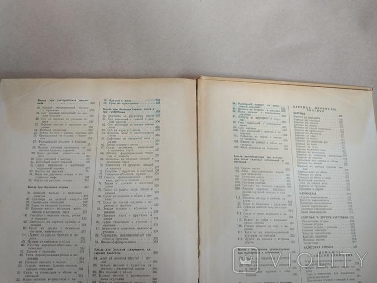1963 Книга о вкусной и здоровой пище, фото №10