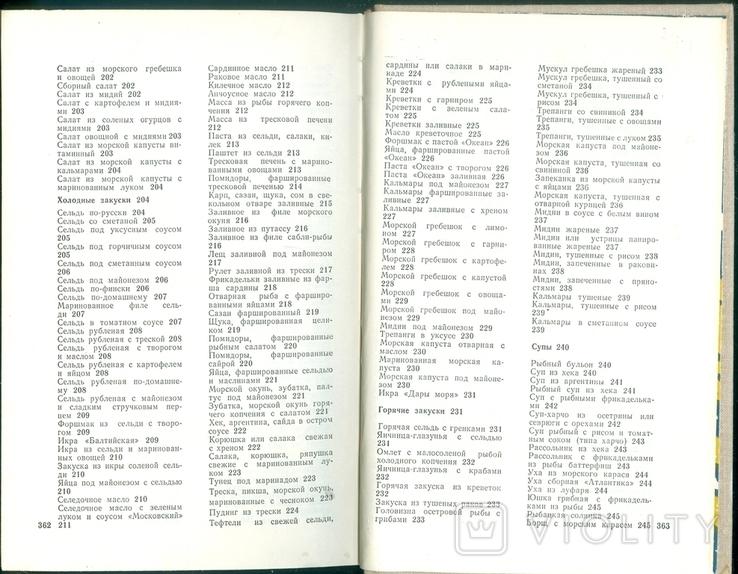 Рыба на вашем столе. В.В.Усов. ( История, рецепты и основы соврем. рыбной кухни), фото №6