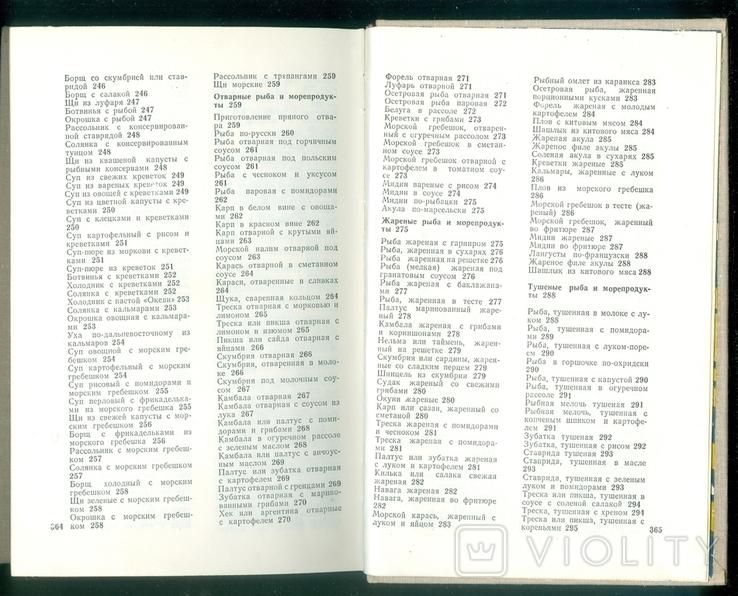 Рыба на вашем столе. В.В.Усов. ( История, рецепты и основы соврем. рыбной кухни), фото №7