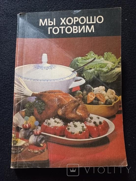 1968г Мы хорошо готовим.Пер.с нем.222с., фото №2