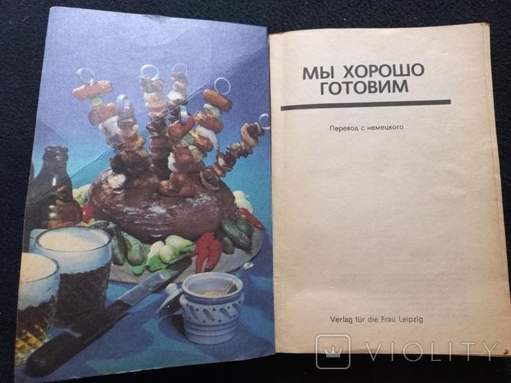 1968г Мы хорошо готовим.Пер.с нем.222с., фото №4