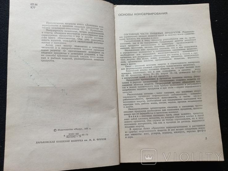 1975г Домашнее консервирование и хранения пищевых продуктов.Одесса.304с.Т.300 000., фото №5
