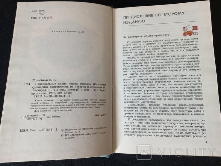 1991г В.В.Похлебкин.Национальные кухни наших народов.605с.Т.50 000экз., фото №5