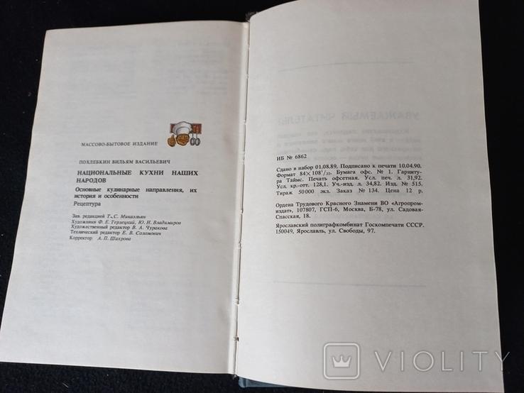 1991г В.В.Похлебкин.Национальные кухни наших народов.605с.Т.50 000экз., фото №8