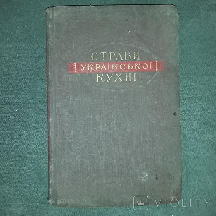 Страви української кухні Київ 1956, фото №2