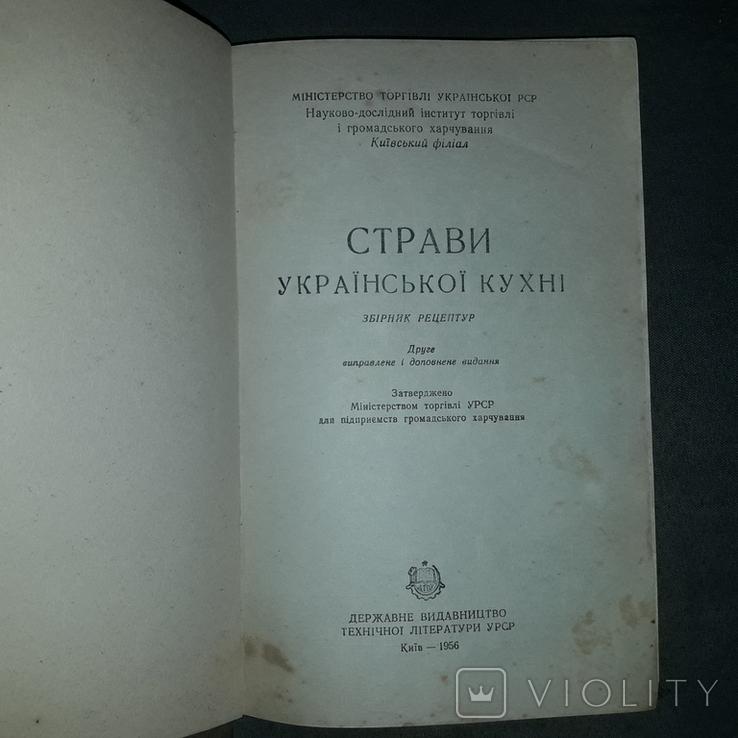 Страви української кухні Київ 1956, фото №7