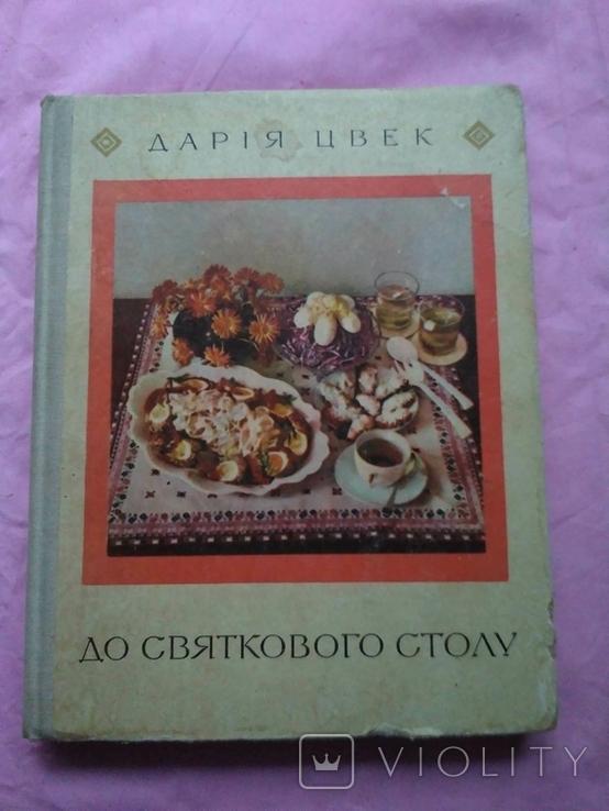 Дарія Цвек До святкового столу 1975р, фото №2