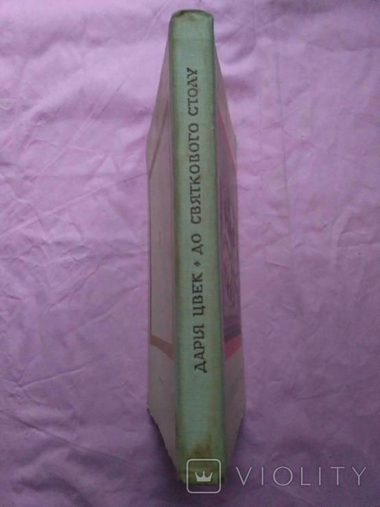 Дарія Цвек До святкового столу 1975р, фото №3