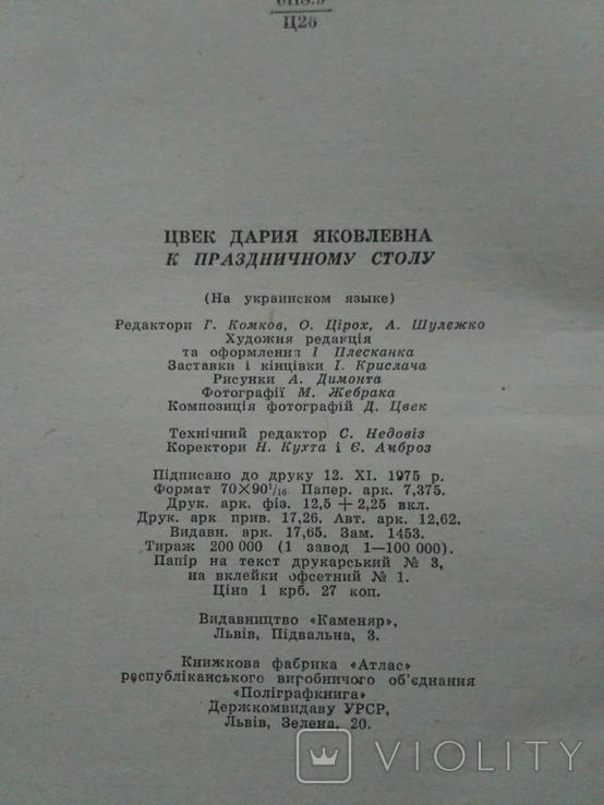 Дарія Цвек До святкового столу 1975р, фото №6