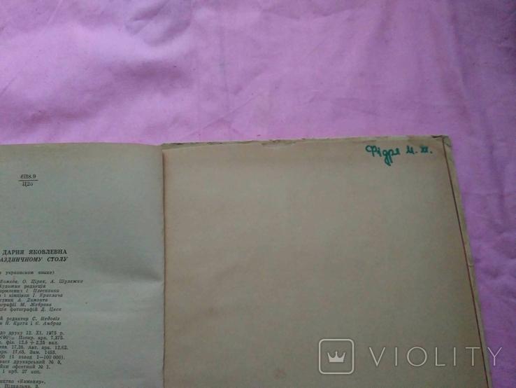 Дарія Цвек До святкового столу 1975р, фото №7