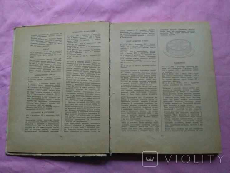 Дарія Цвек До святкового столу 1975р, фото №8