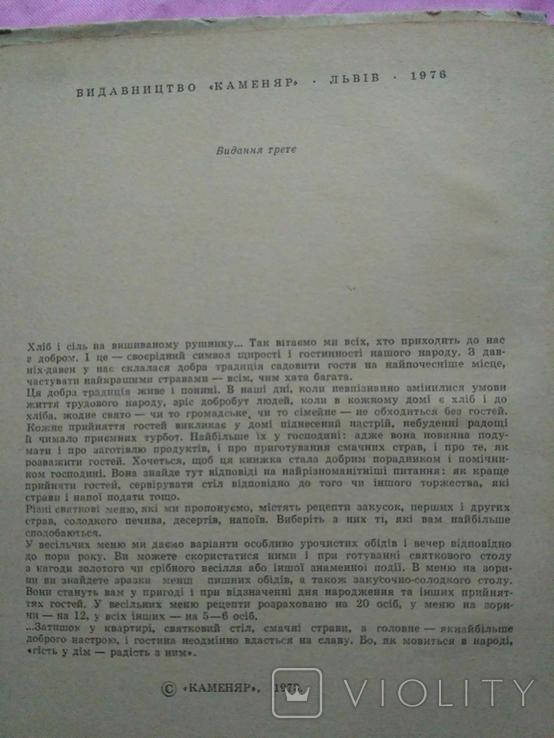 Дарія Цвек До святкового столу 1975р, фото №9
