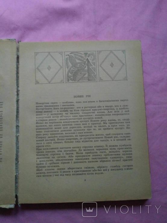 Дарія Цвек До святкового столу 1975р, фото №10