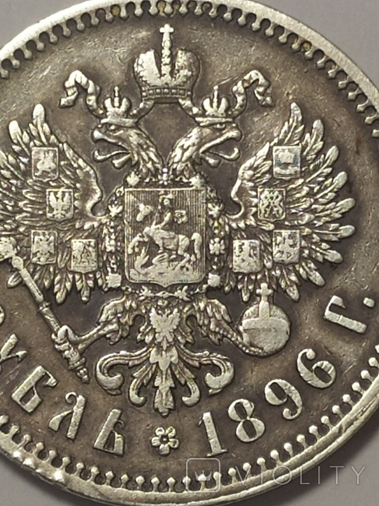 Рубль 1896 *, фото №4