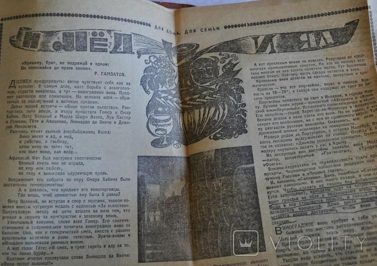 """""""Крымские вина"""" Крымиздат. 1954 г., фото №3"""