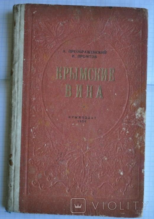 """""""Крымские вина"""" Крымиздат. 1954 г., фото №2"""