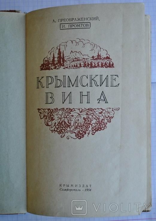 """""""Крымские вина"""" Крымиздат. 1954 г., фото №6"""