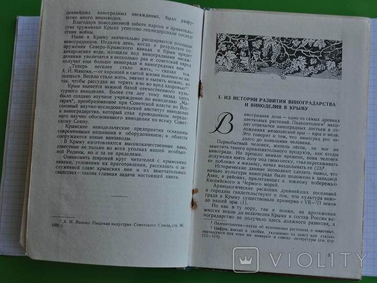 """""""Крымские вина"""" Крымиздат. 1954 г., фото №7"""