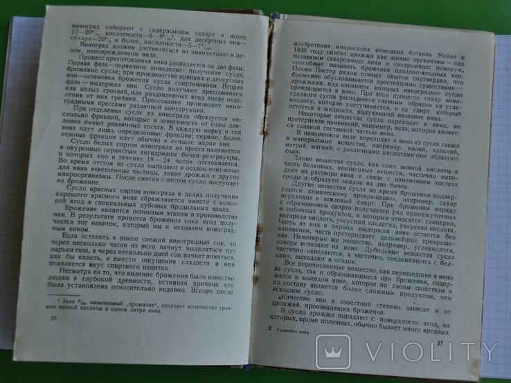 """""""Крымские вина"""" Крымиздат. 1954 г., фото №8"""