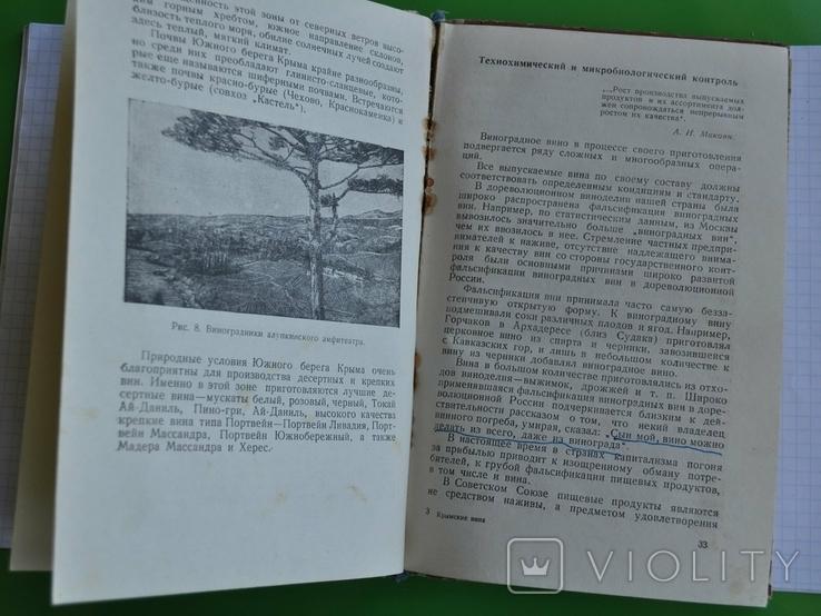 """""""Крымские вина"""" Крымиздат. 1954 г., фото №10"""