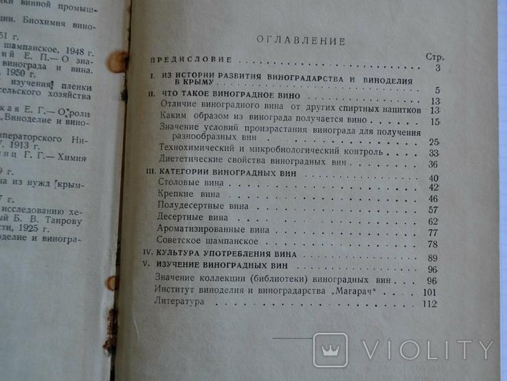 """""""Крымские вина"""" Крымиздат. 1954 г., фото №11"""