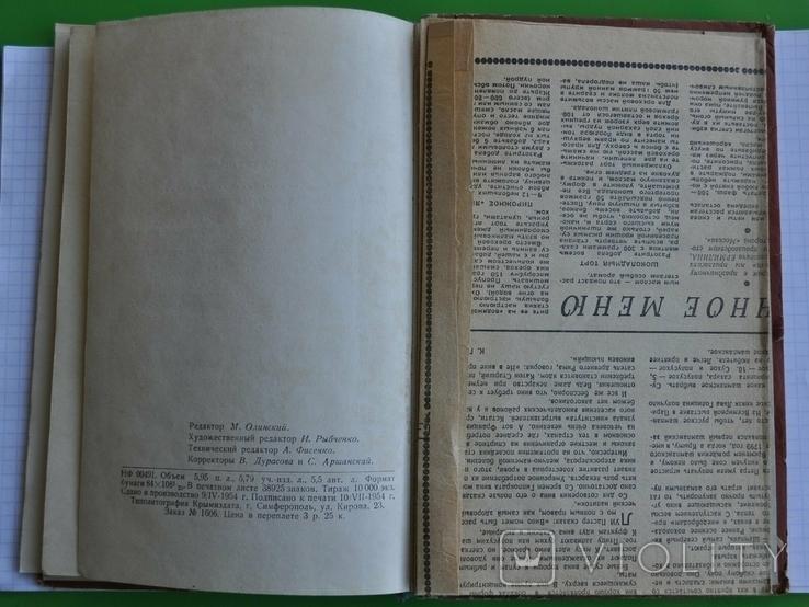 """""""Крымские вина"""" Крымиздат. 1954 г., фото №12"""