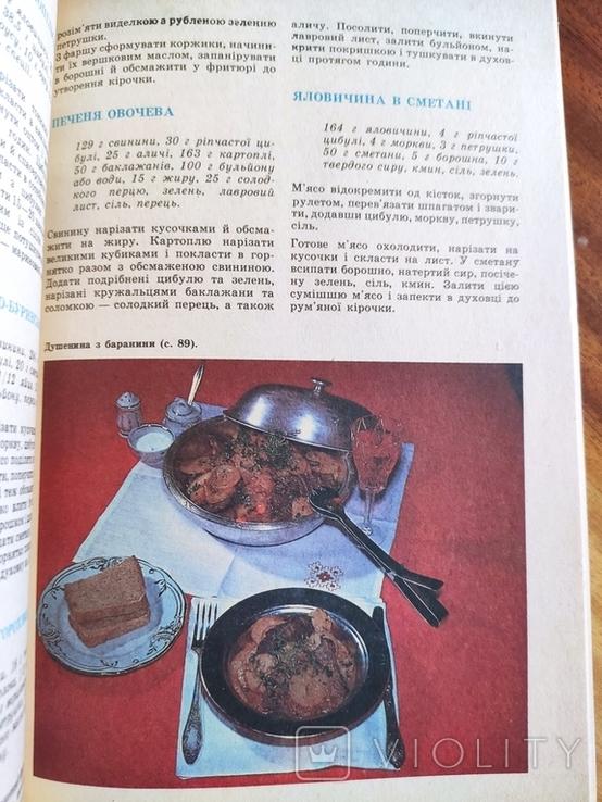 Страви української кухні, фото №4