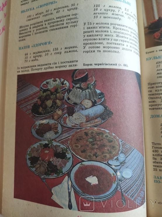 Страви української кухні, фото №6