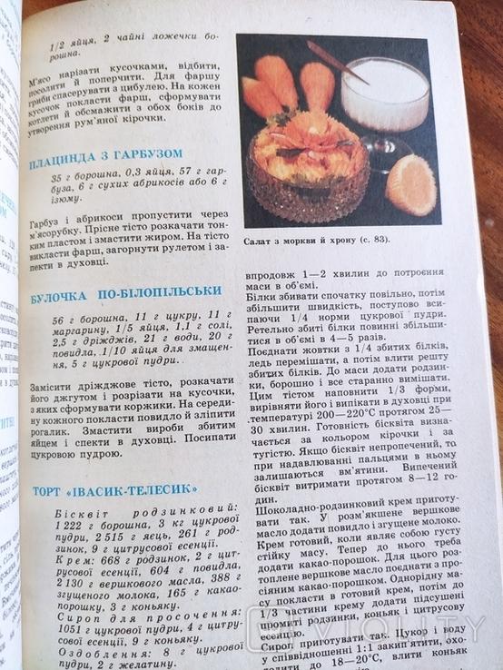 Страви української кухні, фото №8