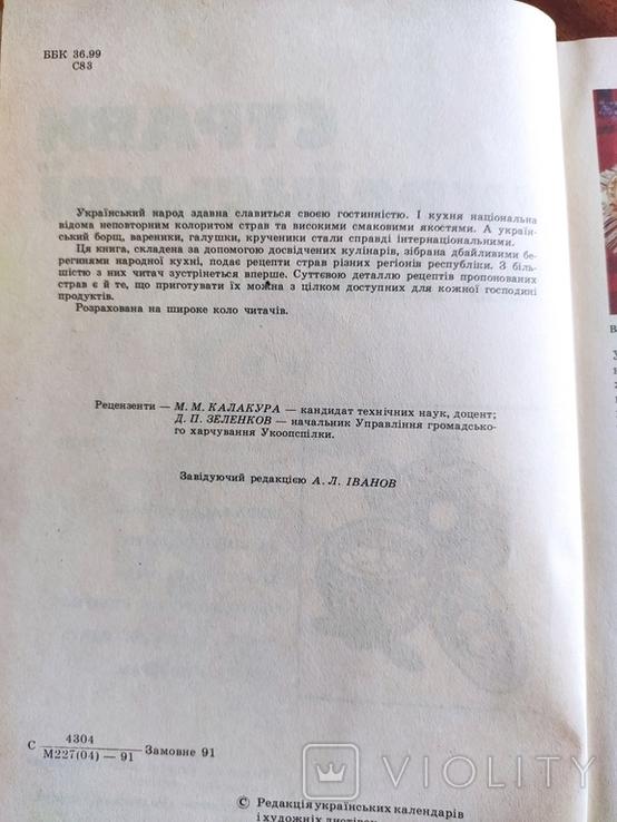 Страви української кухні, фото №9
