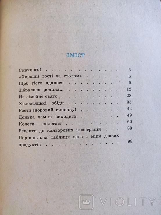 Страви української кухні, фото №10