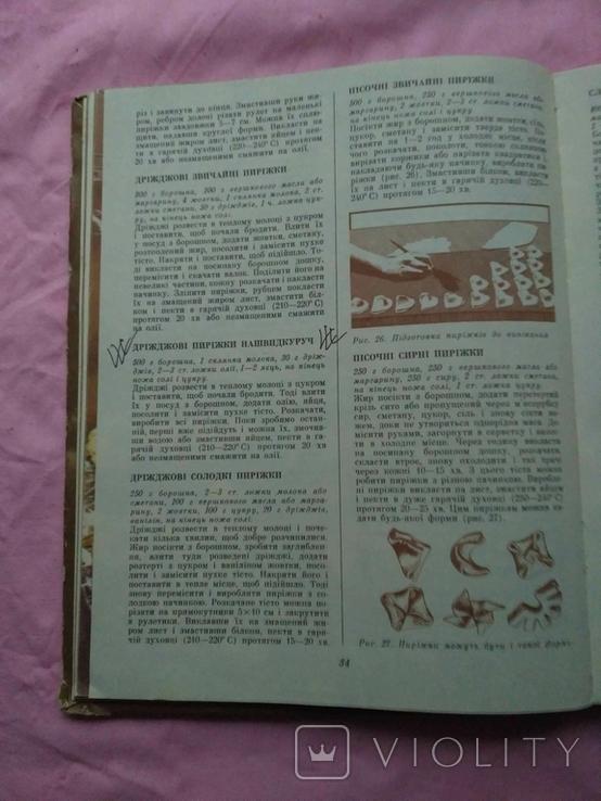 Солодке печиво Дарія Цвек 1987р, фото №6