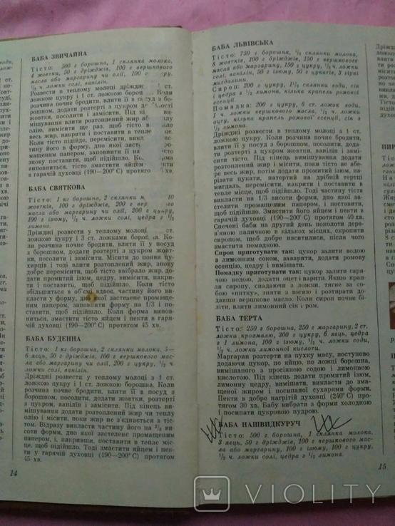 Солодке печиво Дарія Цвек 1987р, фото №8