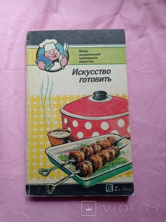 Искусство готовить 1993р, фото №2