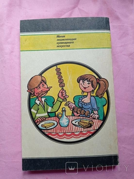 Искусство готовить 1993р, фото №4